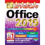 今すぐ使えるかんたんOffice2019(今すぐ使えるかんたんシリーズ) [単行本]