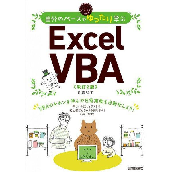自分のペースでゆったり学ぶ Excel VBA 改訂2版 [単行本]