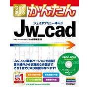 今すぐ使えるかんたんJw_cad(今すぐ使えるかんたんシリーズ) [単行本]