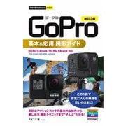 GoPro基本&応用撮影ガイド 改訂2版 (今すぐ使えるかんたんmini) [単行本]