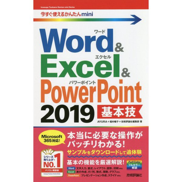 Word & Excel & PowerPoint 2019基本技(今すぐ使えるかんたんmini) [単行本]