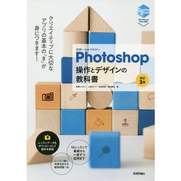 世界一わかりやすいPhotoshop操作とデザインの教科書 改訂3版 [単行本]