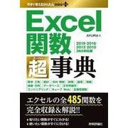 Excel関数超(スーパー)事典―2019/2016/2013/2010/365対応版(今すぐ使えるかんたんmini PLUS) [単行本]