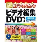 今すぐ使えるかんたんビデオ編集&DVD作り―PowerDirector対応版 改訂2版 [単行本]