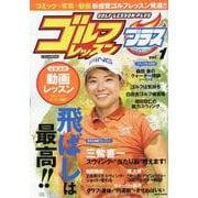 ゴルフレッスンプラス Vol.1(にちぶんMOOK) [ムックその他]