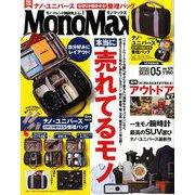 Mono Max (モノ・マックス) 2020年 05月号 [雑誌]