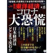 週刊 東洋経済 2020年 4/25号 [雑誌]