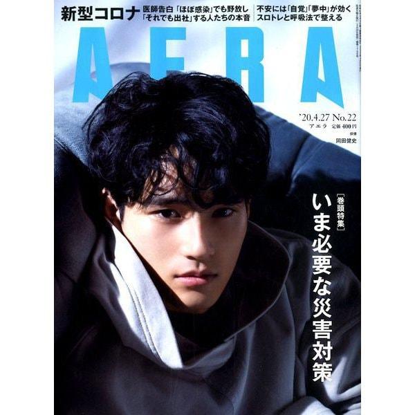 AERA (アエラ) 2020年 4/27号 [雑誌]