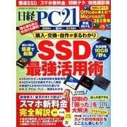 日経 PC 21 (ピーシーニジュウイチ) 2020年 06月号 [雑誌]