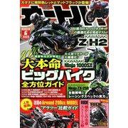 オートバイ 2020年 06月号 [雑誌]