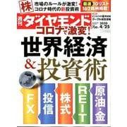 週刊 ダイヤモンド 2020年 4/25号 [雑誌]