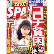 SPA ! (スパ) 2020年 5/12号 [雑誌]