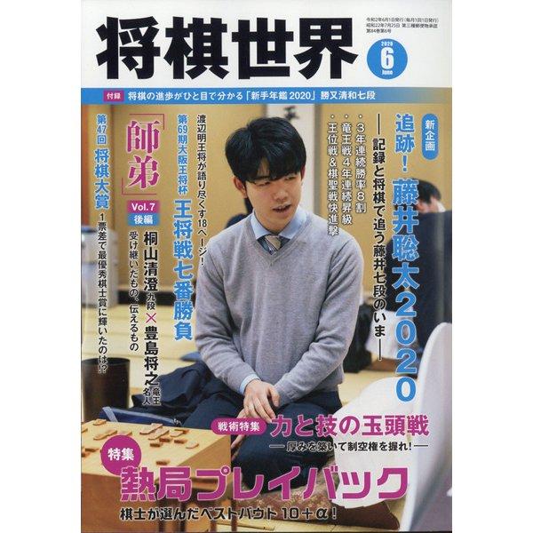 将棋世界 2020年 06月号 [雑誌]