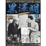 黒澤明DVDコレクション 2020年 5/31号 [雑誌]