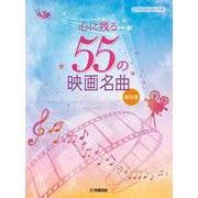 ピアノソロ 心に残る55の映画名曲 【保存版】 [単行本]