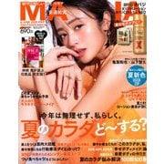 MAQUIA (マキア) 2020年 06月号 [雑誌]