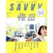 SAVVY (サビィ) 2020年 07月号 [雑誌]