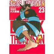 炎炎ノ消防隊(23)(講談社コミックス) [コミック]