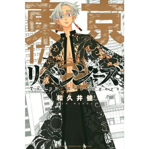 東京卍リベンジャーズ(17)(講談社コミックス) [コミック]