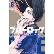 ブルーロック(9)(講談社コミックス) [コミック]
