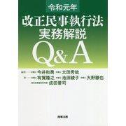 令和元年改正民事執行法 実務解説Q&A [単行本]