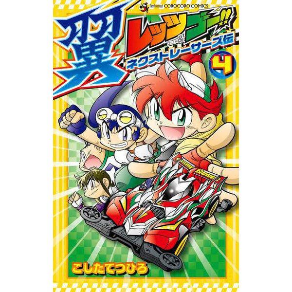 レッツ&ゴー!! 翼 ネクストレーサーズ伝<4>(コロコロコミックス) [コミック]
