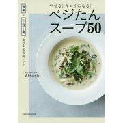 やせる!キレイになる!ベジたんスープ50―野菜(ベジ)+たんぱく質、食べる美容液レシピ [単行本]
