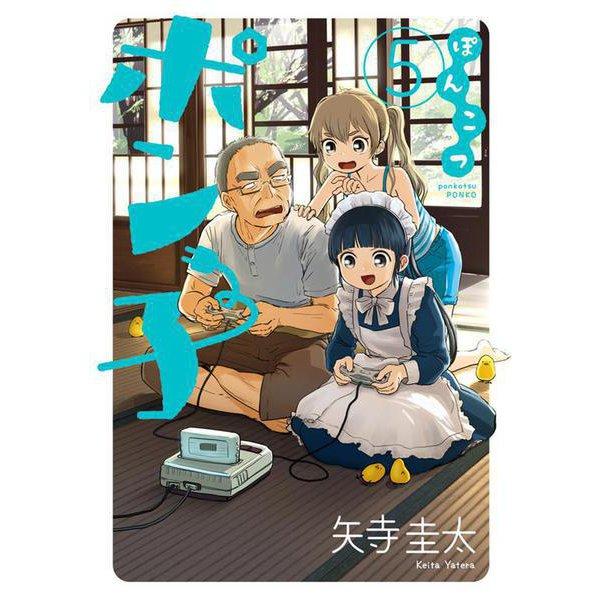 ぽんこつポン子<5>(ビッグ コミックス) [コミック]