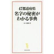 47都道府県 名字の秘密がわかる事典(宝島社新書) [新書]