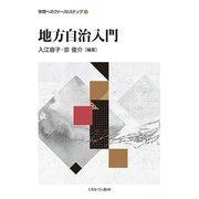 地方自治入門(学問へのファーストステップ) [全集叢書]