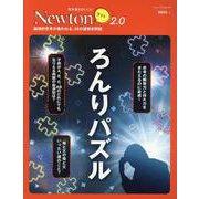 Newtonライト2.0 ろんりパズル [ムックその他]