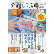 介護レク広場book 2020年 05月号 [雑誌]