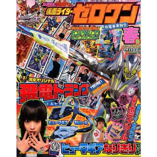 仮面ライダーゼロワン 2020年 06月号 [雑誌]