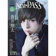 Ani-PASS (アニパス) ♯07 [ムックその他]