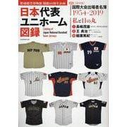 日本代表ユニホーム図録 《野球殿堂博物館 開館60周年企画》 [ムックその他]
