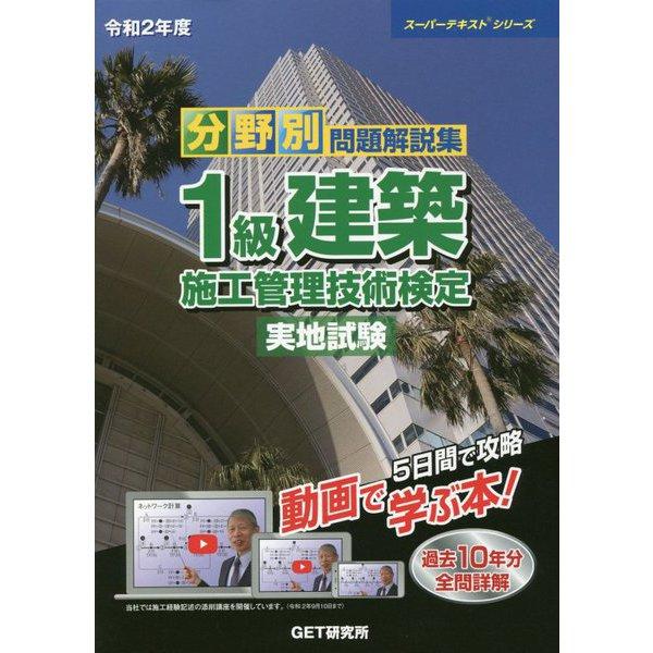 分野別問題解説集 1級建築施工管理技術検定実地試験〈令和2年度〉(スーパーテキストシリーズ) [単行本]