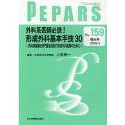 PEPARS No.159増大号 [単行本]