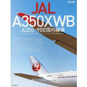 JAL A350XWB A350-900国内線機 [ムックその他]