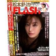 週刊FLASH 2020年 5/5号 [雑誌]