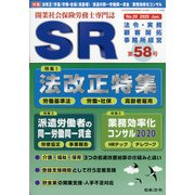 SR(エスアール) 2020年 06月号 [雑誌]