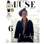 otona MUSE (オトナミューズ) 2020年 06月号 [雑誌]