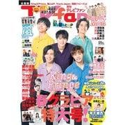 TVfan(テレビファン) 2020年 06月号 [雑誌]