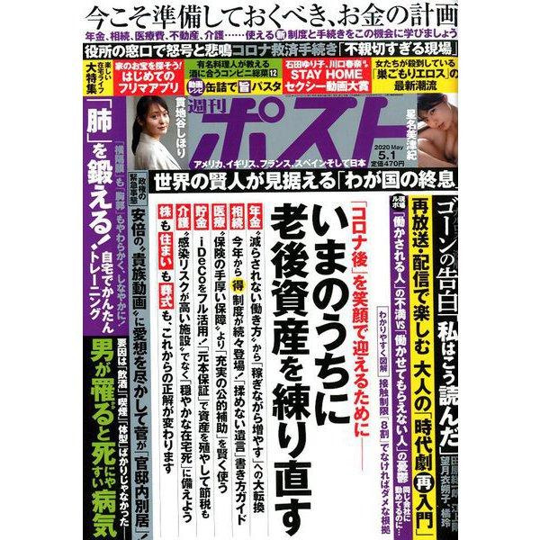 週刊ポスト 2020年 5/1号 [雑誌]