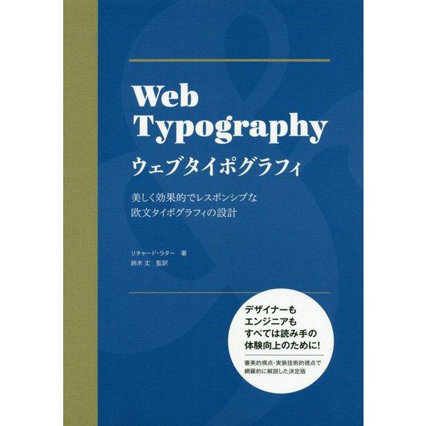 ウェブタイポグラフィ―美しく効果的でレスポンシブな欧文タイポグラフィの設計 [単行本]