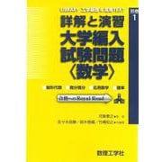 詳解と演習 大学編入試験問題〈数学〉(LIBRARY 工学基礎 & 高専TEXT<別巻1>) [全集叢書]
