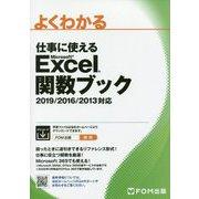 よくわかる仕事に使えるMicrosoft Excel関数ブック [単行本]