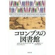 コロンブスの図書館 [単行本]