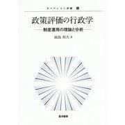 政策評価の行政学―制度運用の理論と分析(ガバナンスと評価〈5〉) [単行本]