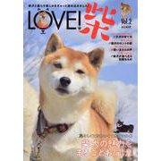 LOVE!柴 Vol.2 [ムックその他]