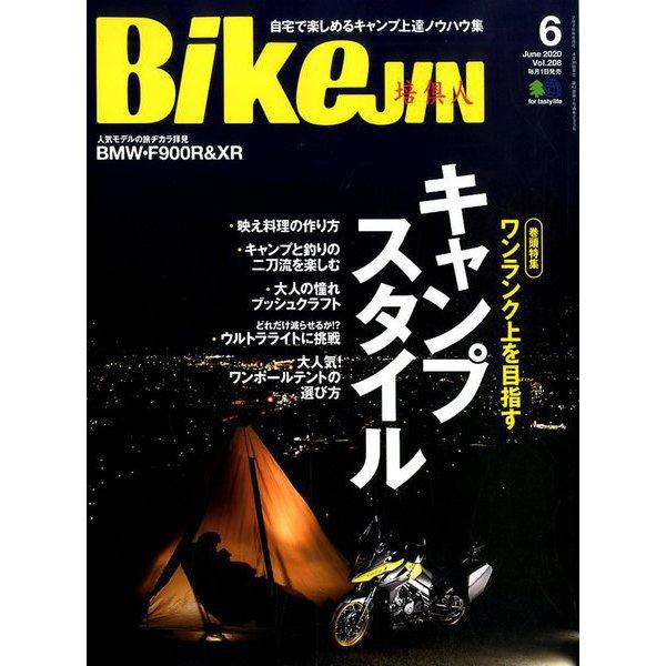 BikeJIN (培倶人) 2020年 06月号 [雑誌]